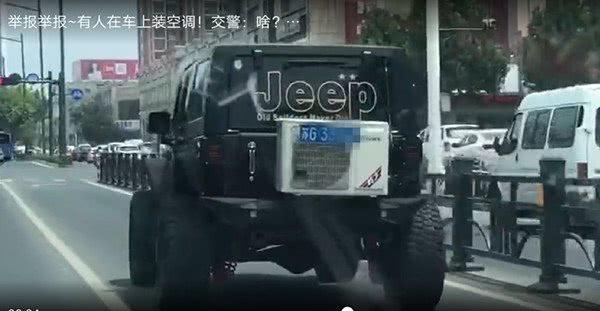 连云港吉普车装家用空调,交警喊话:你来说说到底多热?