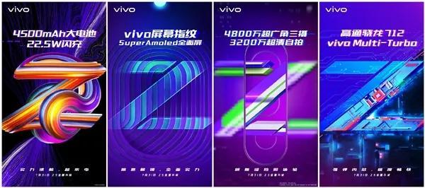 vivo Z5四大核心亮点公布:骁龙712+4500mAh+22.5W闪充