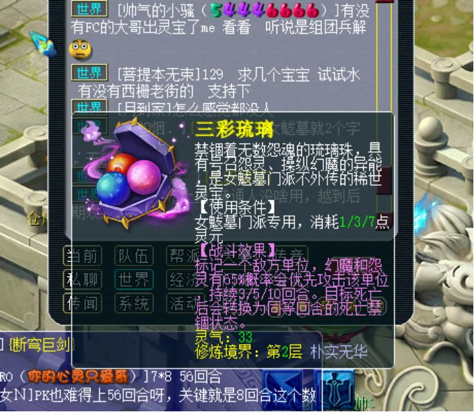 夢幻西遊:魔族門派的專屬靈寶效果,女魃墓終於可以操控幻魔!_感覺