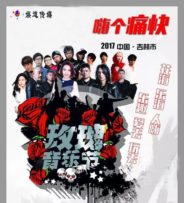 吉林市玫瑰音乐节