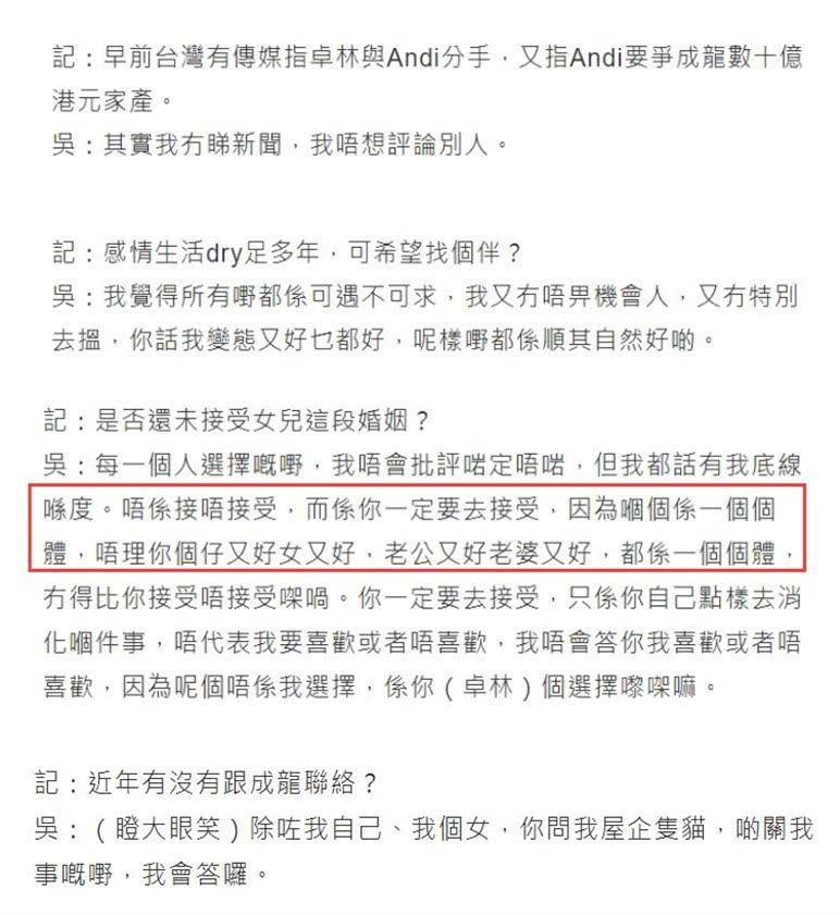 吴绮莉回应小龙女吴卓林争产传闻 拒谈是否与成
