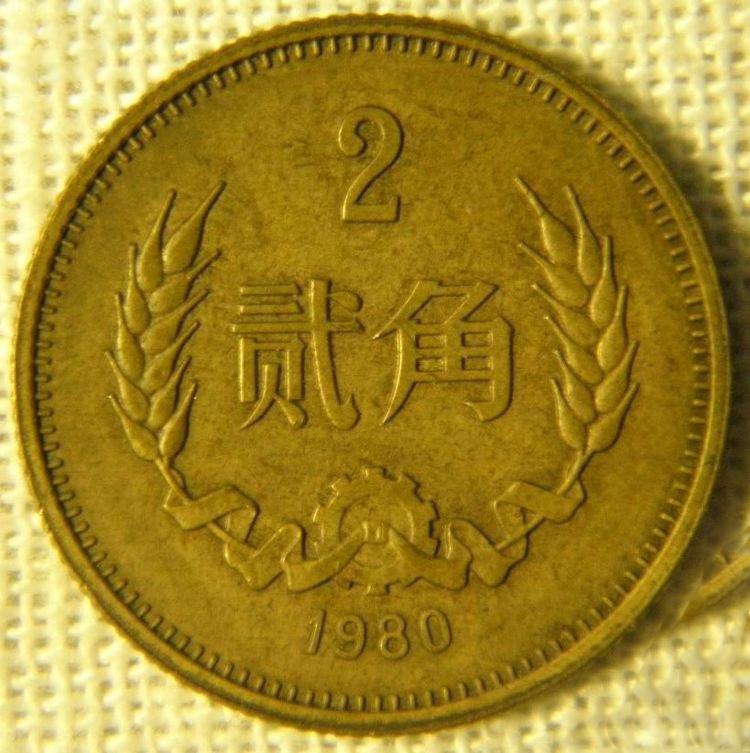 简述我国硬分币的小历史