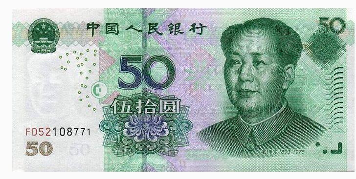 50元纸币价值49800元,升值近千倍