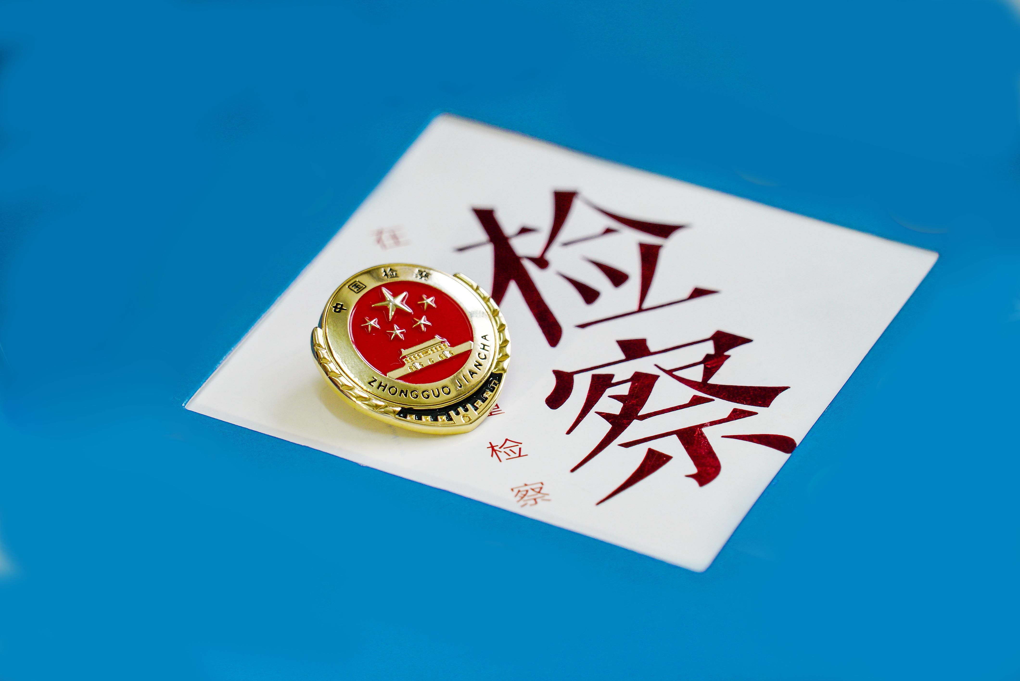 """省级第一家!湖北省人大常委会授权检察机关公益诉讼""""等""""外探索"""