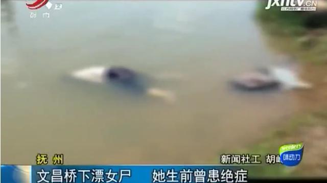 抚州:河面漂浮着一具尸体,市民连忙报警:生前曾患绝症
