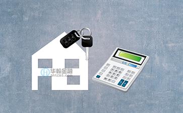 怎样用房产证抵押贷款,有哪些流程?