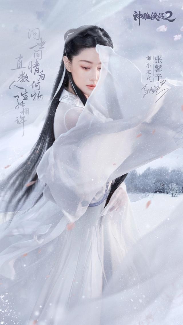 原创张馨予版小龙女虽然比较艳丽,却是比新版美太多