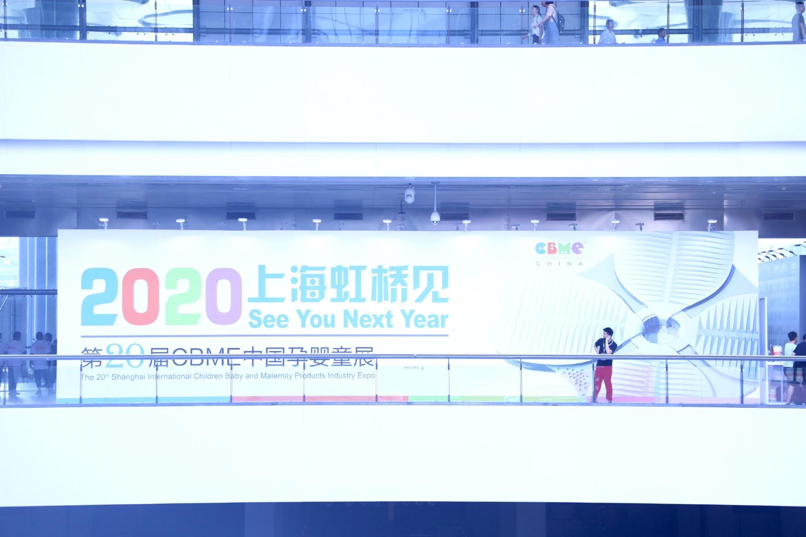 韵世国际集团携手旗下产后恢复品牌涵韵妈妈参加第19届CBME中国孕婴童展