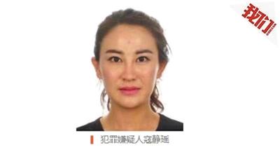 """A級逃犯寇靜瑤落網 曾因""""悍馬婚禮""""轟動_建平"""