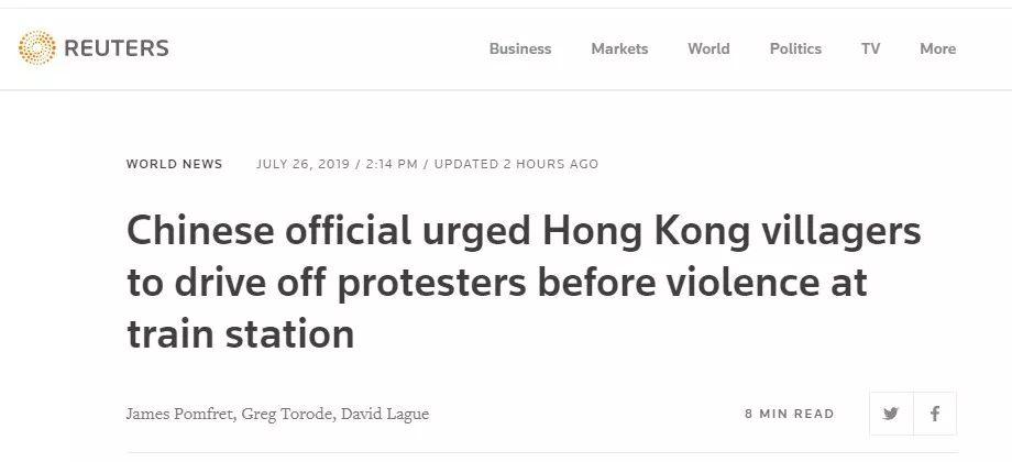 路透社的香港大新闻竟是这么制造的!
