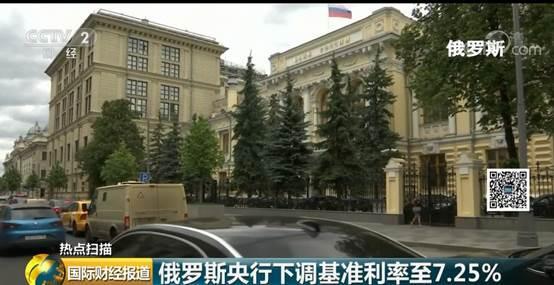 多国降息后,俄罗斯央行跟上:降息25个基点至7.25%!