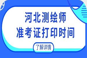 2019河北注册测绘师准考证打印时间8月31日开始