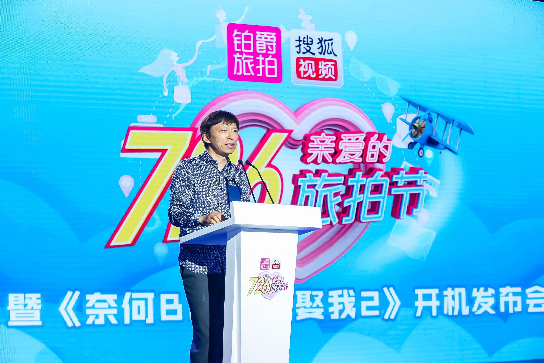 "<b>""726亲爱的旅拍节""启动 搜狐视频奈何BOSS第二季开机</b>"
