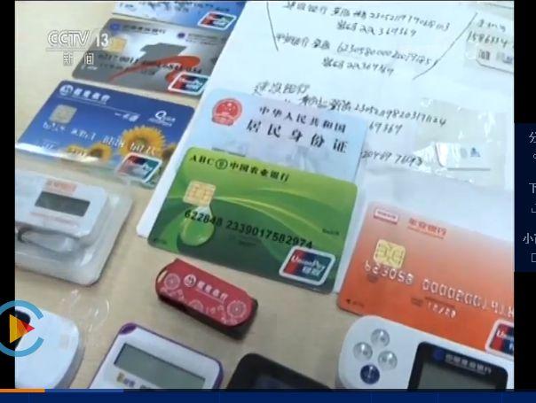 <b>【净网2019】别让你的银行卡成为了犯罪分子的帮凶</b>
