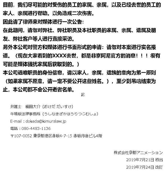 <b>京都动画发表官方声明:请媒体克制采访</b>