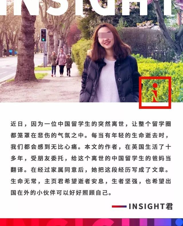 我亲历的中国女留学生突然死亡事件