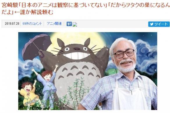 宫崎骏锐评:日本动画缺乏观察去理解制作而滋生御宅
