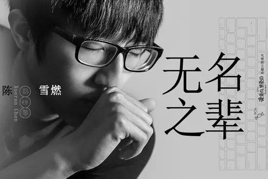 陈雪燃《无名之辈》尤克里里谱&吉他谱,《亲爱的,热爱的》主题曲