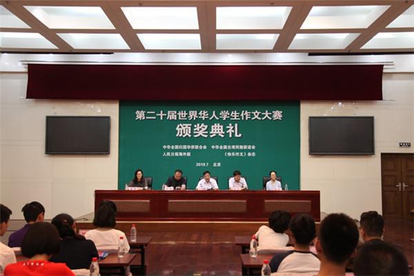 第二十届世界华人学生作文大赛颁奖典礼在京举行