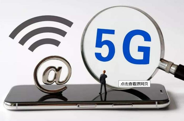 5G手机下载速度视频曝光,看看到底有多快