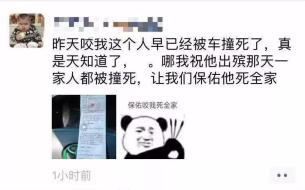"""浙江一车主用表情包给警察""""上香"""",请收下这9天拘留大礼包"""