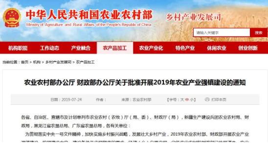 <b>蓬溪县天福镇将获得1000万元中央财政配套资金</b>
