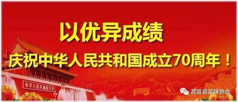 2019年第十一届广西体育节暨武宣县40岁组 五人制足球赛报名办法365bet体育在线比分
