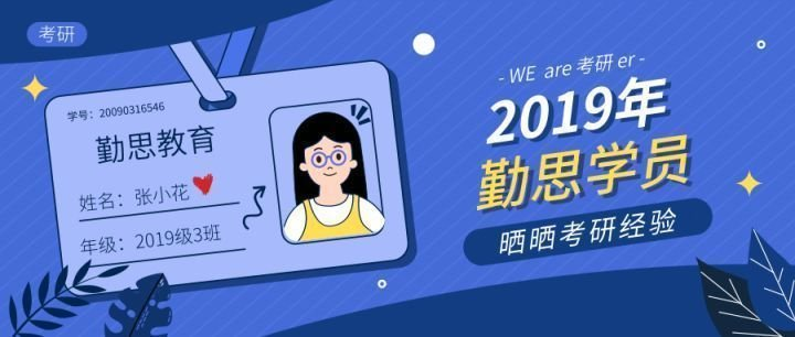 2019年北京师范大学心理学765考研经验分享