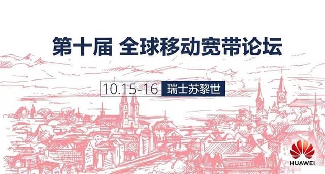 第十屆全球移動寬帶論壇10月開啟,由華為主辦_Cloud
