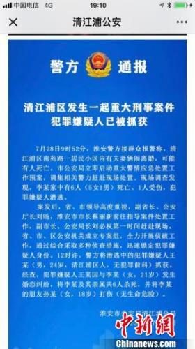 江苏淮安市发生一起重大刑事案件 已致6人死亡1人受伤