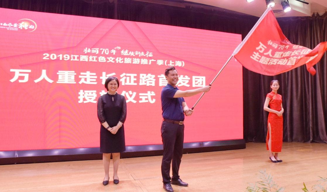 江西红色文化旅游在沪推广 万人重走长征路首发团启程