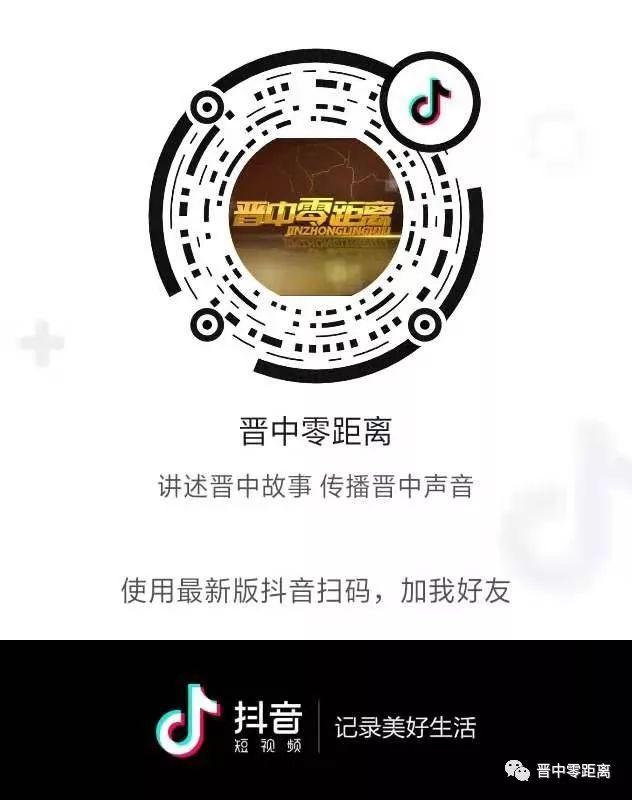 记者:张宁  编辑:yue ting 来源:晋中广播电视台公共频道《晋中零