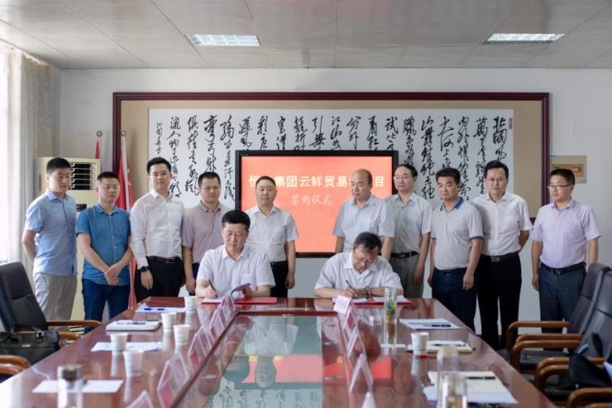 "<b>恒泰云商旅集团首个创新型产品""云鲜城""落子新桥国际产业园区</b>"