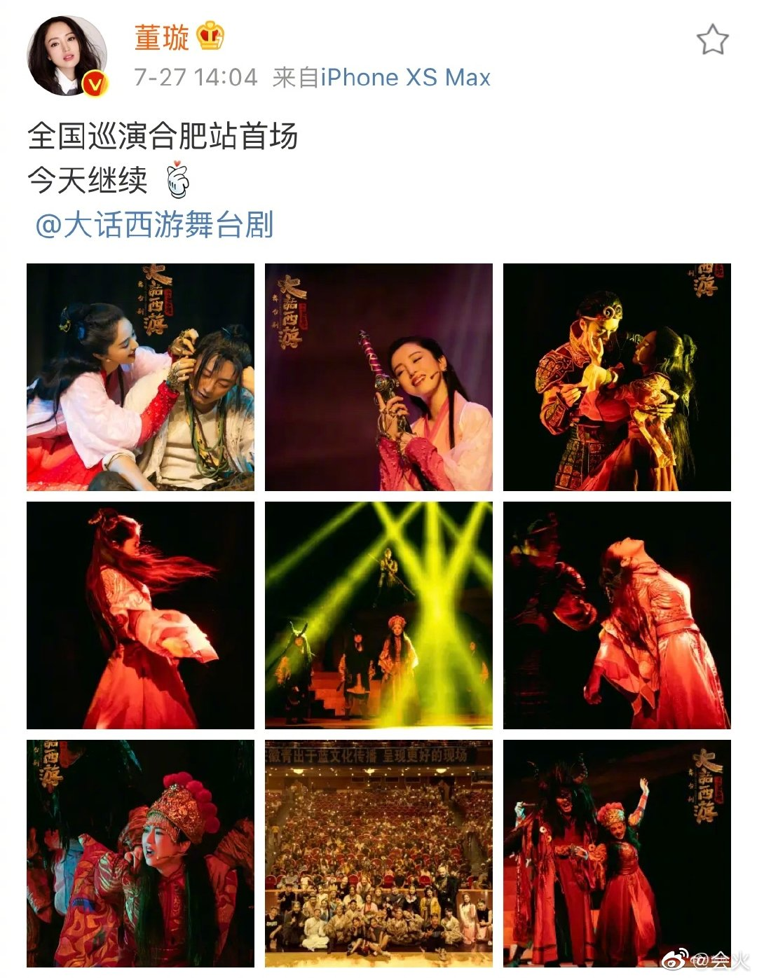 董璇离婚后首演舞台剧,红衣紫霞仙子倾国倾城