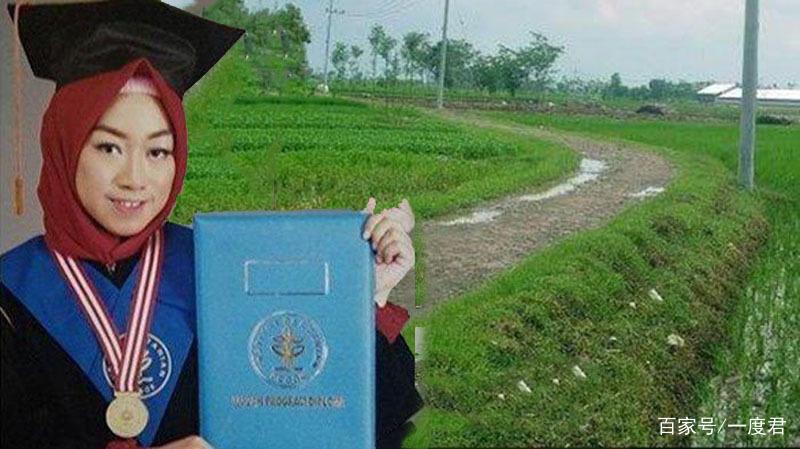 印尼女高材生毕业后被农业部录取,休假回乡期间裸死田间