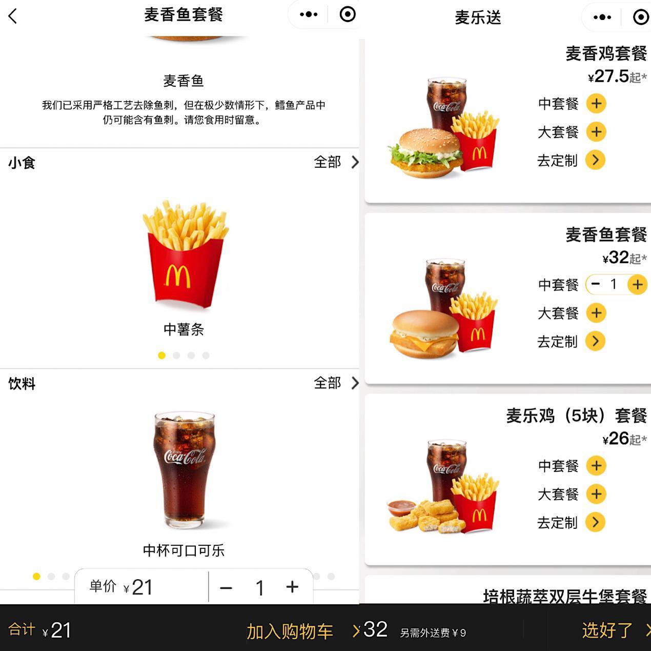 外賣、堂食定價不一,不止麥當勞還有更多,商戶有話說……