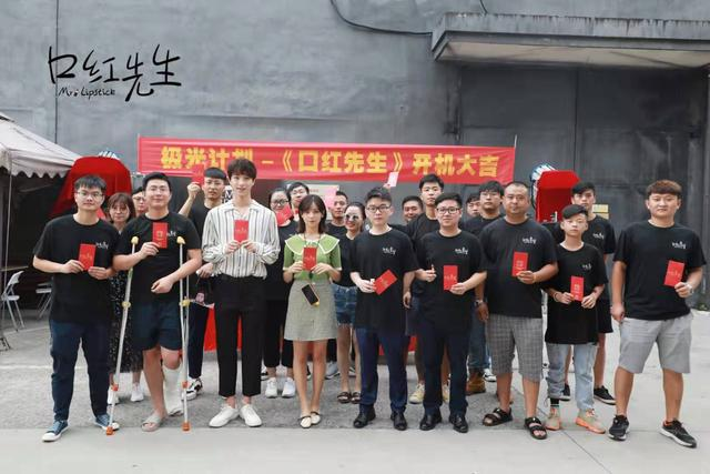 网剧《口红先生》在杭州举行了开机仪式