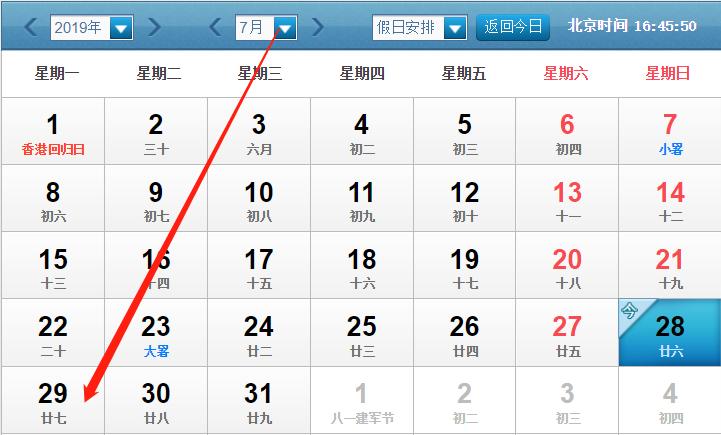 7月29号生肖运势排行榜