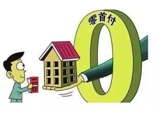 买房看首付!漯河首付是多少……