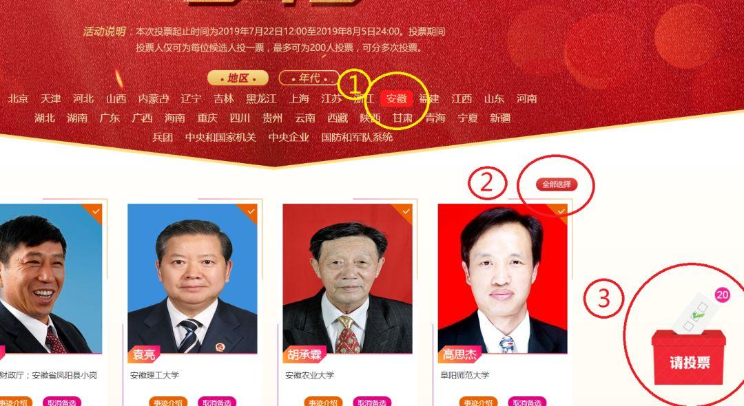 中国梦之声投票通道_请为他们投票!
