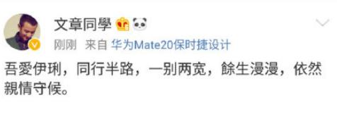 文章马伊琍发微博宣布离婚?!等等,怎么还有广告