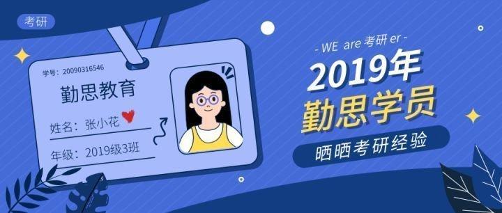 2019年北京师范大学心理学认知神经科学考研经验分享