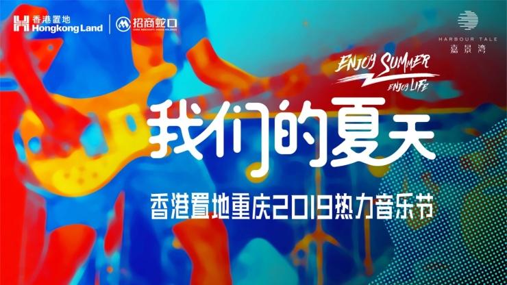 """<b>""""香港置地重庆2019热力音乐节""""嘉景湾专场完美落幕</b>"""