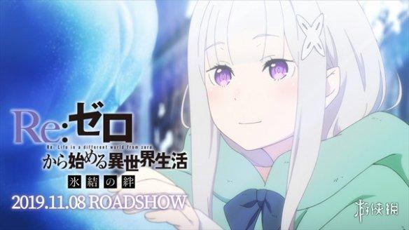 《Re:零》OVA《冰结之绊》新海报预告 11月8日上映