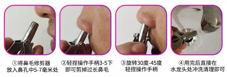 机械鼻毛剪使用方法