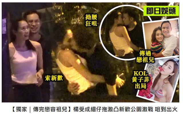 杨受成二公子杨政龙女友官宣怀孕,3天前还与不明辣妹在公园拥吻