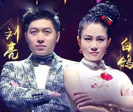 笑傲江湖冠军刘亮白鸽分手,曾登央视春晚,郭德纲暗指离婚原因
