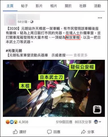 """港片看多了?示威者称在元朗发现""""解放军军帽""""…"""