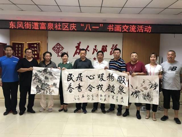"""济南富泉社区庆""""八一""""书画交流活动"""