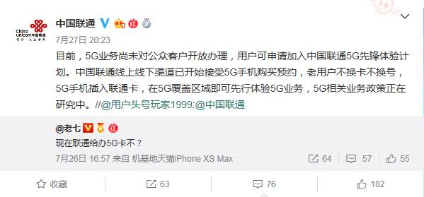 現在能否辦理5G卡?中國聯通:尚未對公眾客戶開放辦理_提速
